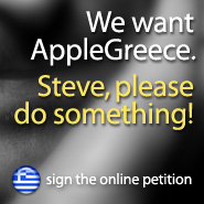 We Want Apple Greece